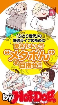 """バイホットドッグプレス 愛されキャラ""""メタぼん""""を目指せ!! 2014年 7/18号"""