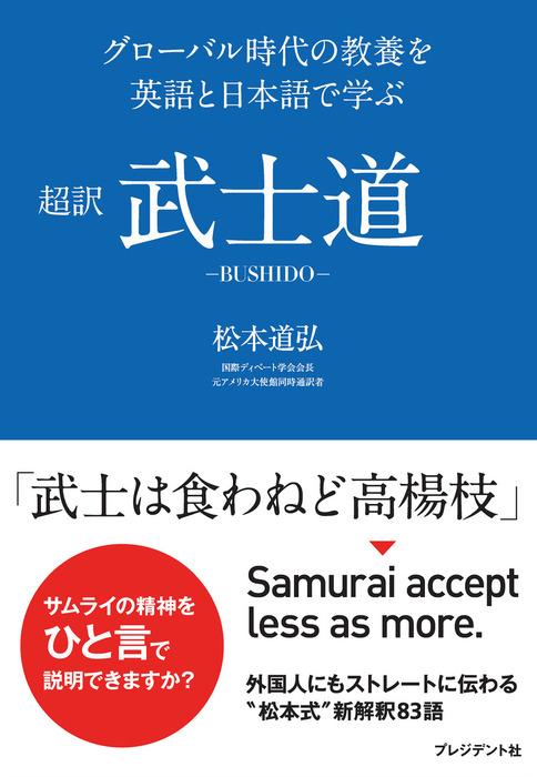超訳 武士道―グローバル時代の教養を英語と日本語で学ぶ拡大写真