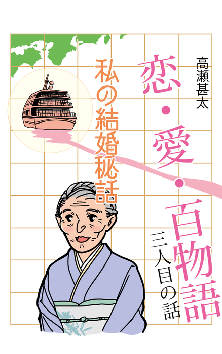恋・愛・百物語 三人目の話 私の結婚秘話-電子書籍-拡大画像