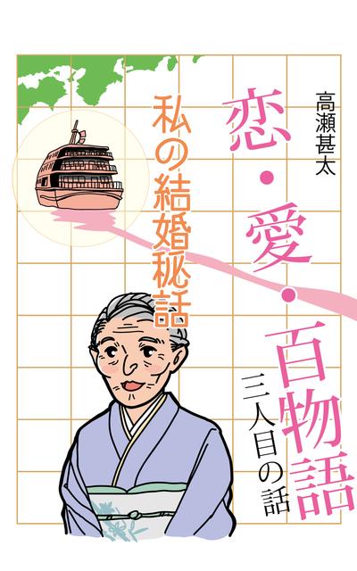 恋・愛・百物語 三人目の話 私の結婚秘話-電子書籍