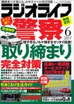 ラジオライフ 2017年 6月号-電子書籍