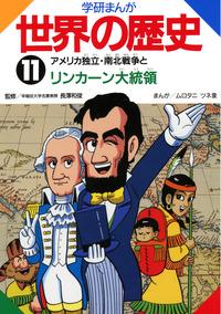 11 アメリカ独立・南北戦争とリンカーン大統領-電子書籍