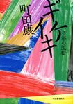 ギケイキ 千年の流転-電子書籍