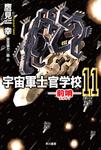 宇宙軍士官学校―前哨―11-電子書籍