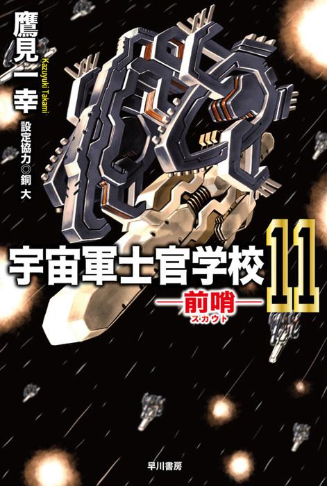 宇宙軍士官学校―前哨―11-電子書籍-拡大画像