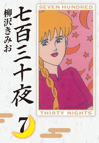 七百三十夜(7)
