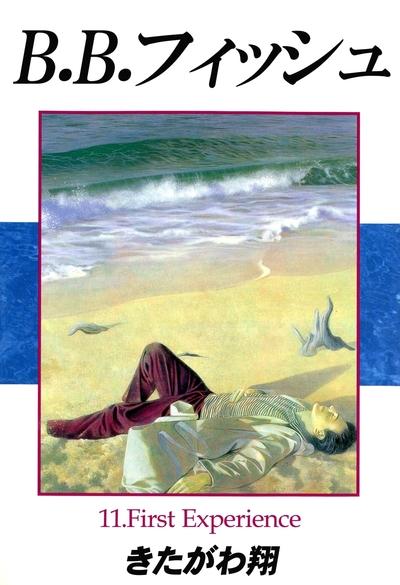 B.B.フィッシュ 11-電子書籍