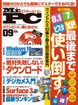 Mr.PC (ミスターピーシー) 2015年 9月号-電子書籍