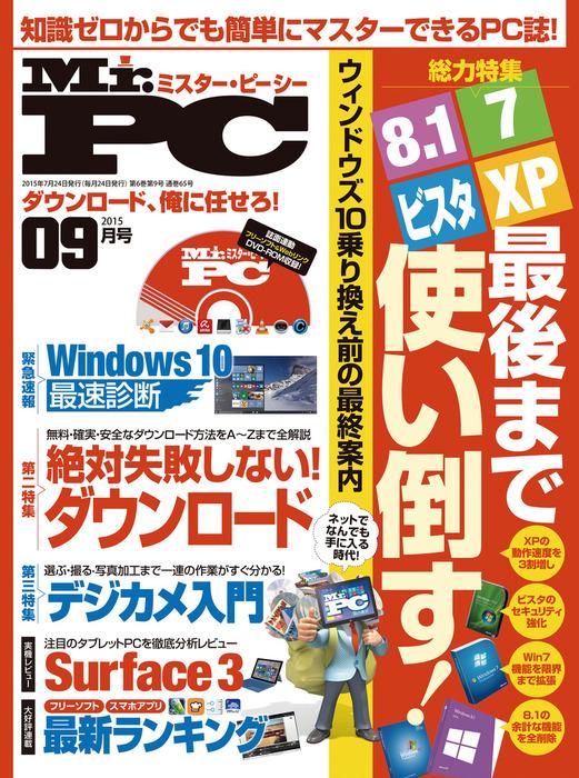 Mr.PC (ミスターピーシー) 2015年 9月号-電子書籍-拡大画像