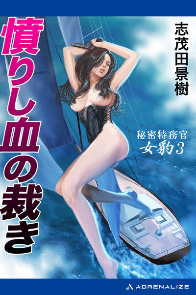 秘密特務官・女豹(3) 憤りし血の裁き-電子書籍