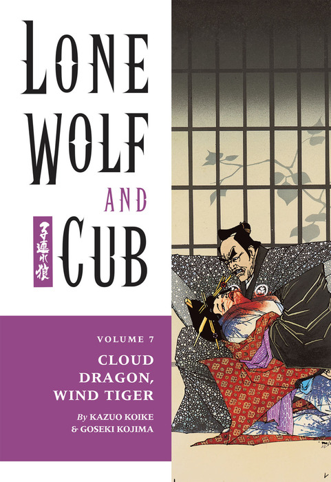 Lone Wolf and Cub Volume 7: Cloud Dragon, Wind Tiger拡大写真