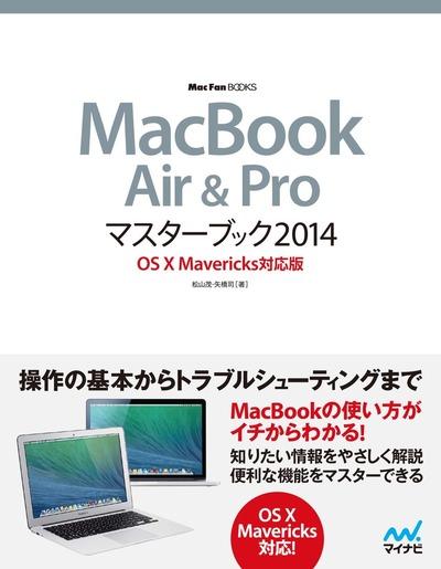 MacBook Air & Proマスターブック 2014 OS X Mavericks対応版-電子書籍