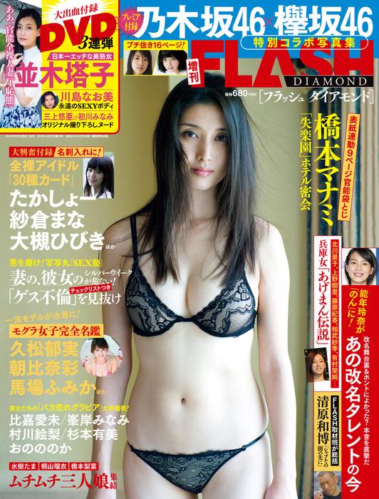 FLASH DIAMOND 2016年10月27日増刊号拡大写真