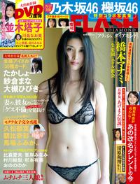 FLASH DIAMOND 2016年10月27日増刊号-電子書籍