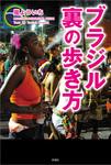ブラジル裏の歩き方-電子書籍