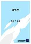 楊先生-電子書籍