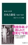 日本占領史1945-1952 東京・ワシントン・沖縄-電子書籍