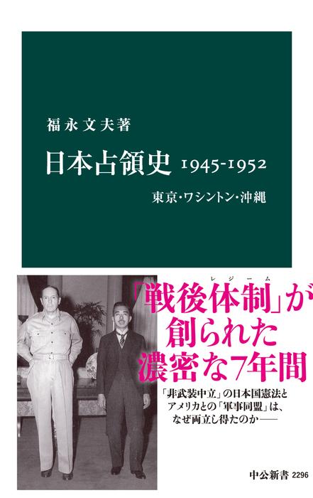 日本占領史1945-1952 東京・ワシントン・沖縄-電子書籍-拡大画像