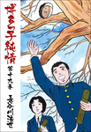 博多っ子純情 19-電子書籍
