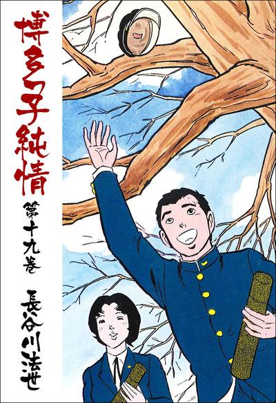 博多っ子純情19-電子書籍
