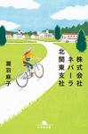 株式会社ネバーラ北関東支社-電子書籍