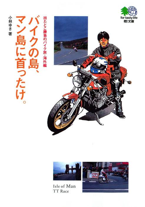 バイクの島、マン島に首ったけ。 : 出たとこ勝負のバイク旅・海外編拡大写真