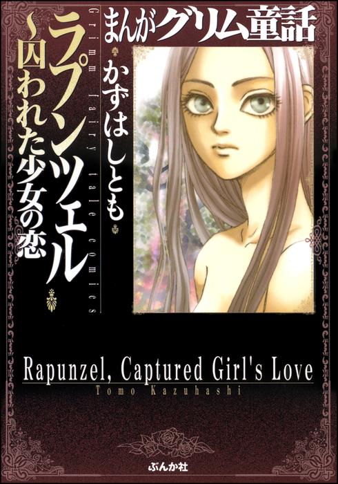 まんがグリム童話 ラプンツェル~囚われた少女の恋拡大写真