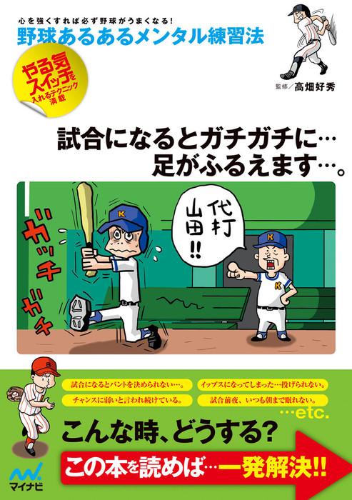 野球あるあるメンタル練習法 新版拡大写真