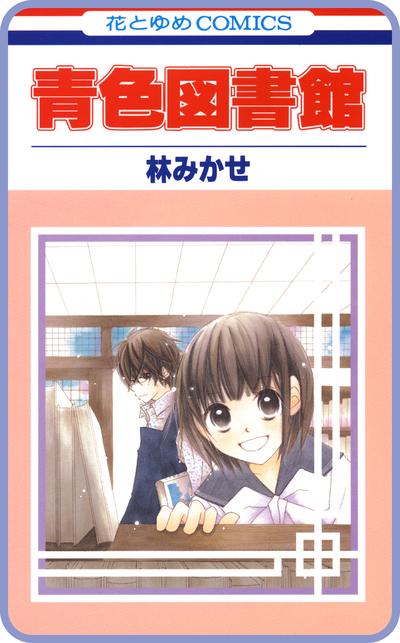 【プチララ】青色図書館 story04-電子書籍