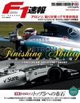 F1速報 2015 Rd09 イギリスGP号-電子書籍
