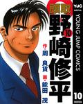 頭取 野崎修平 10-電子書籍