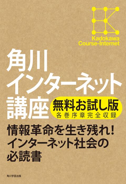 【無料お試し版】角川インターネット講座 各巻序章完全収録拡大写真