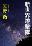 新世界遊撃隊-電子書籍