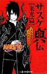 NARUTO―ナルト― サスケ真伝 来光篇-電子書籍