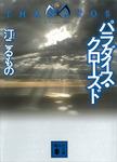 パラダイス・クローズド THANATOS-電子書籍