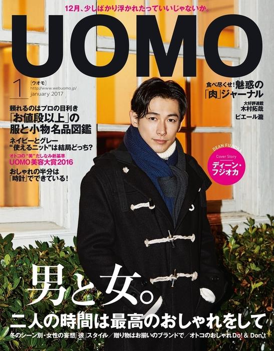 UOMO 2017年1月号拡大写真