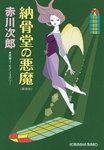 納骨堂の悪魔~新装版~-電子書籍