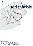 レッド・シンブル 1-電子書籍