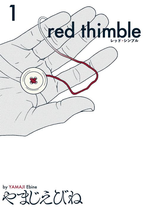 レッド・シンブル 1-電子書籍-拡大画像