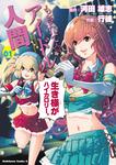 もぎたて☆アイドル人間(1)-電子書籍