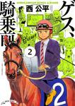 ゲス、騎乗前 2-電子書籍
