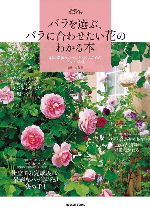 バラを選ぶ、バラに合わせたい花のわかる本 : 庭に素敵なシーンをつくるためのアレンジ術拡大写真