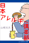 日本アレルギー倶楽部-電子書籍