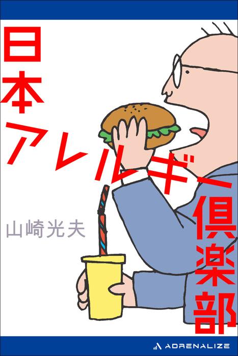 日本アレルギー倶楽部拡大写真
