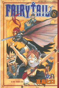 FAIRY TAIL(8)