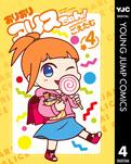 ありありアリスちゃん! 4-電子書籍