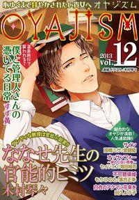 月刊オヤジズム2013年 Vol.12