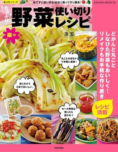 たっぷり野菜楽々使い切りレシピ-電子書籍