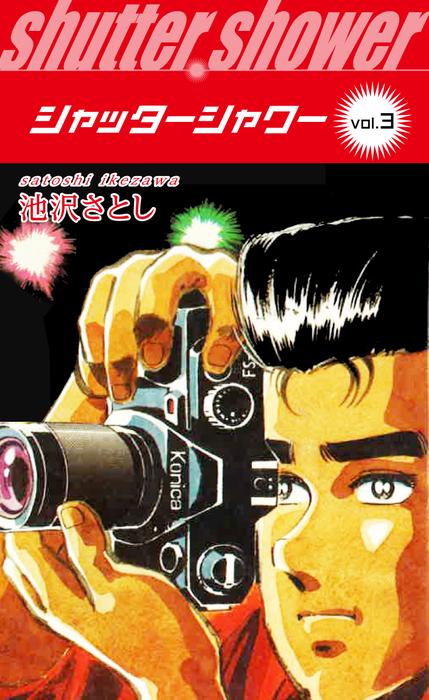 シャッターシャワー(3)-電子書籍-拡大画像