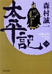 太平記(一)-電子書籍
